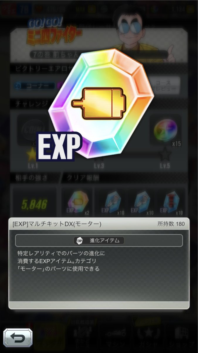 /theme/dengekionline/mini4wd/images/event/rekidai/11