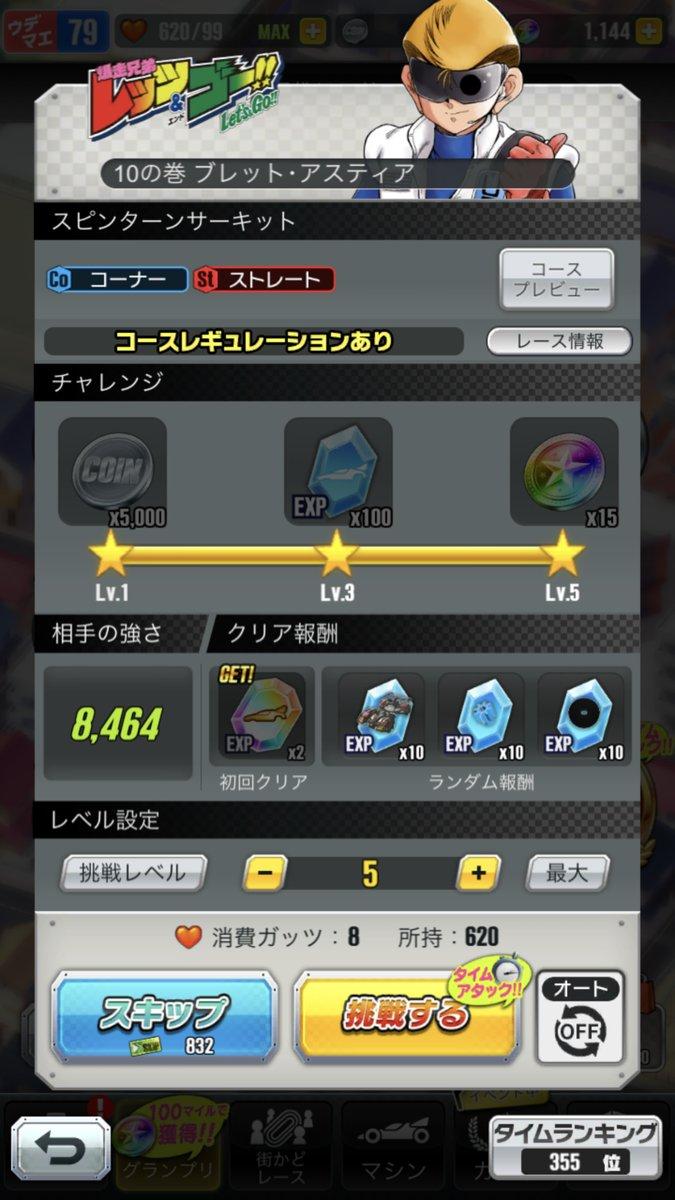 /theme/dengekionline/mini4wd/images/event/rekidai/21