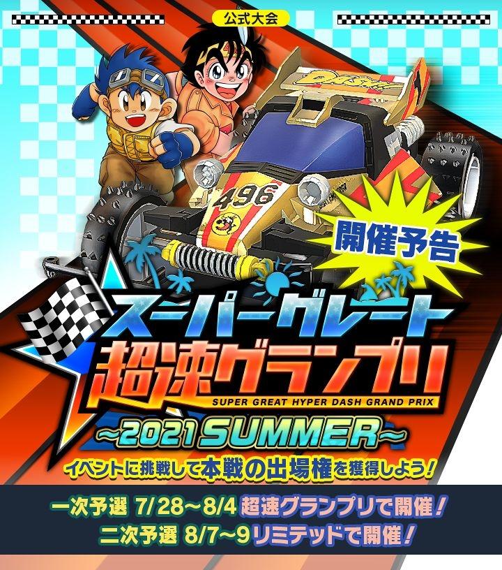/theme/dengekionline/mini4wd/images/event/sggp2021_summer/01