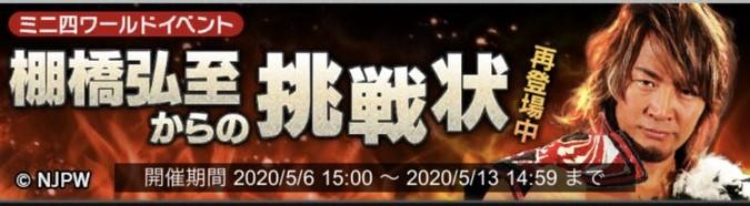 /theme/dengekionline/mini4wd/images/event/tanahashi/01