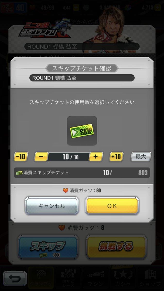 /theme/dengekionline/mini4wd/images/event/tanahashi/03