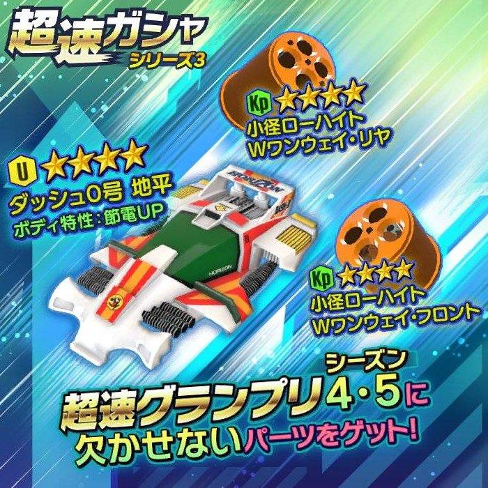 超速ガシャ シリーズ3