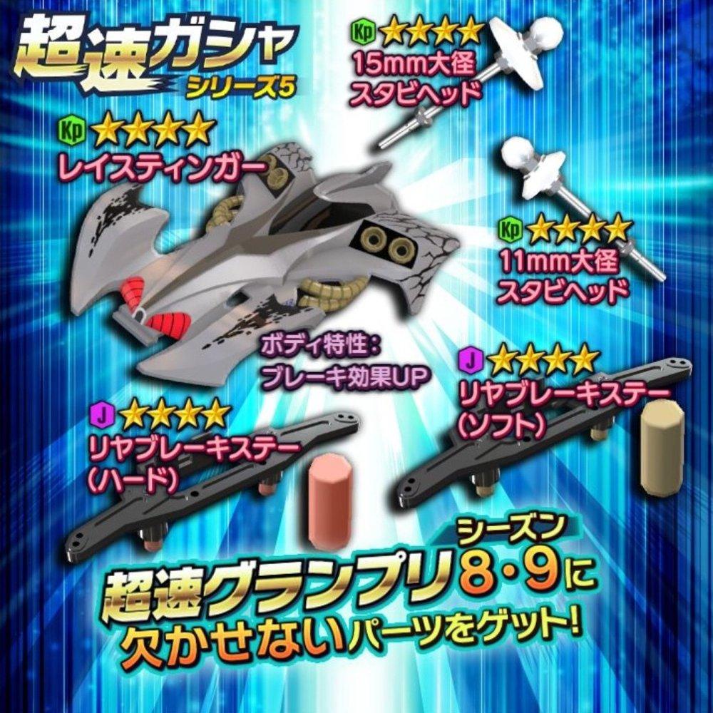 超速ガシャ シリーズ5