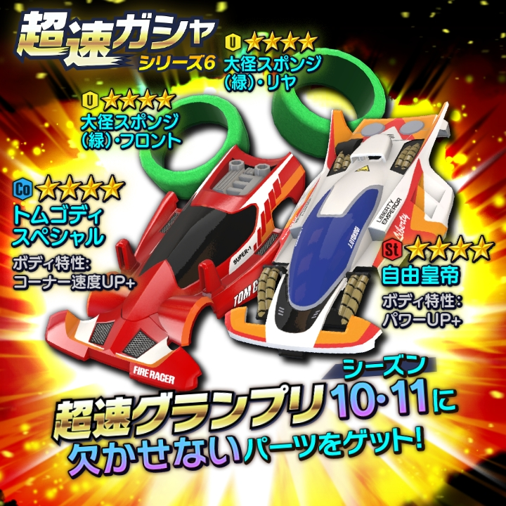 超速ガシャ シリーズ6