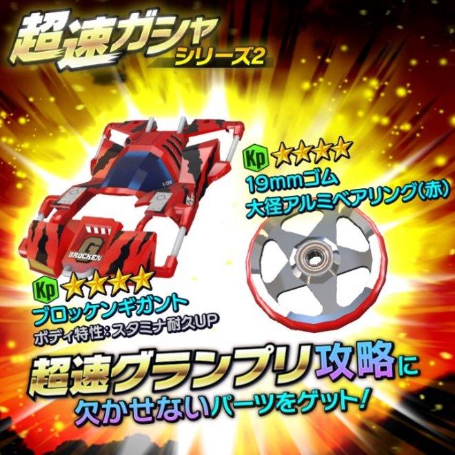 超速ガシャ シリーズ2(再登場)