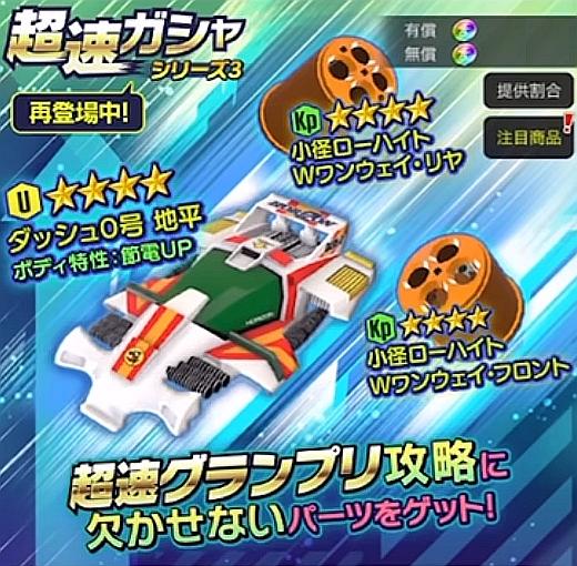 超速ガシャ シリーズ3(再登場)