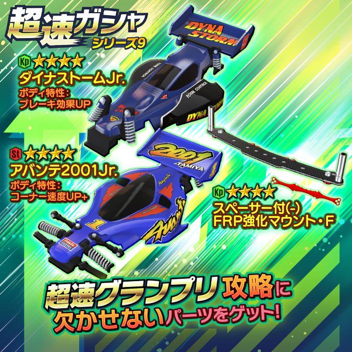 超速ガシャ シリーズ9