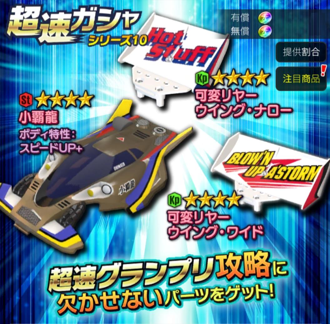 超速ガシャ シリーズ10