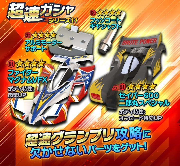 超速ガシャ シリーズ11