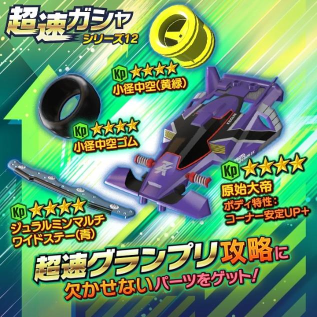 超速ガシャ シリーズ12