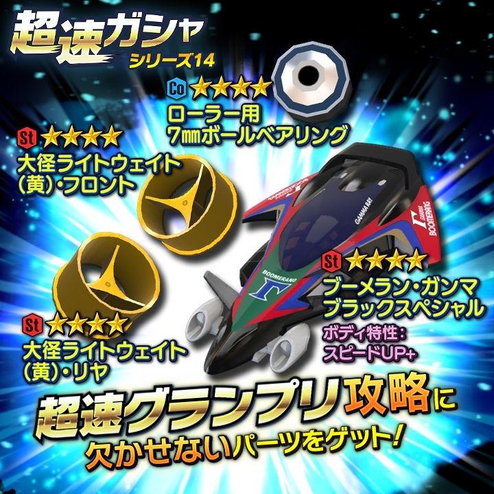 超速ガシャ シリーズ14