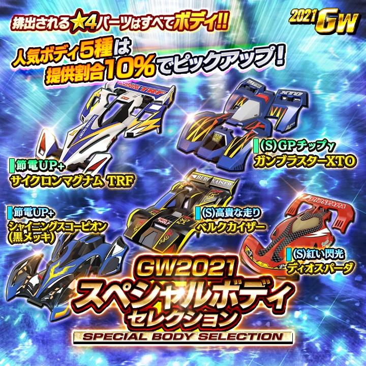 GW2021 スペシャルセレクション(ボディ)