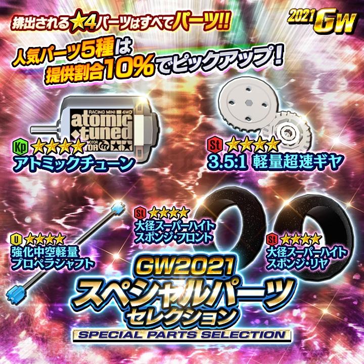 GW2021 スペシャルセレクション(パーツ)