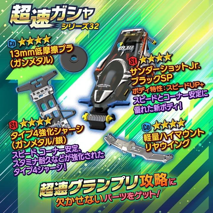 超速ガシャ シリーズ32