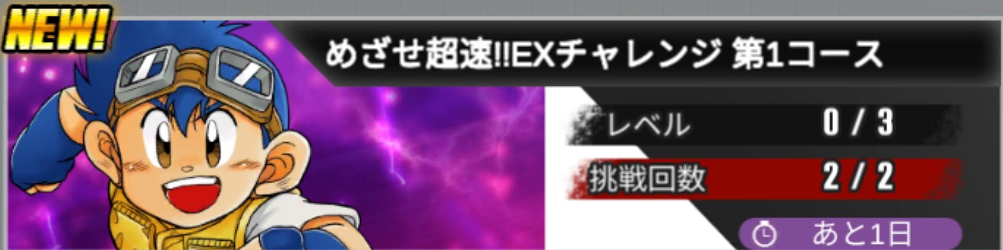 /theme/dengekionline/mini4wd/images/limited/EX_challenge/banner01