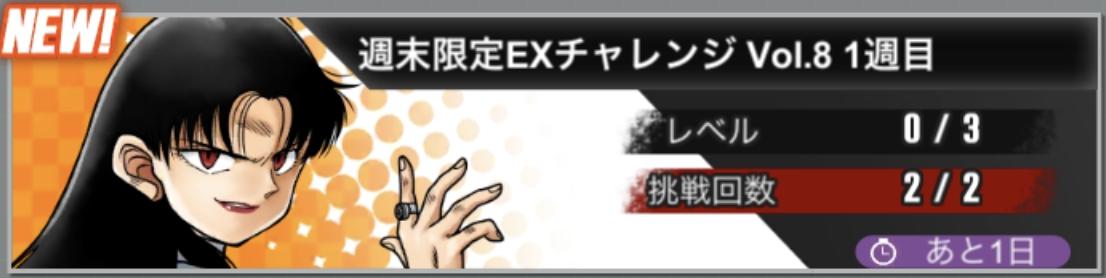 /theme/dengekionline/mini4wd/images/limited/EX_challenge_08/banner01