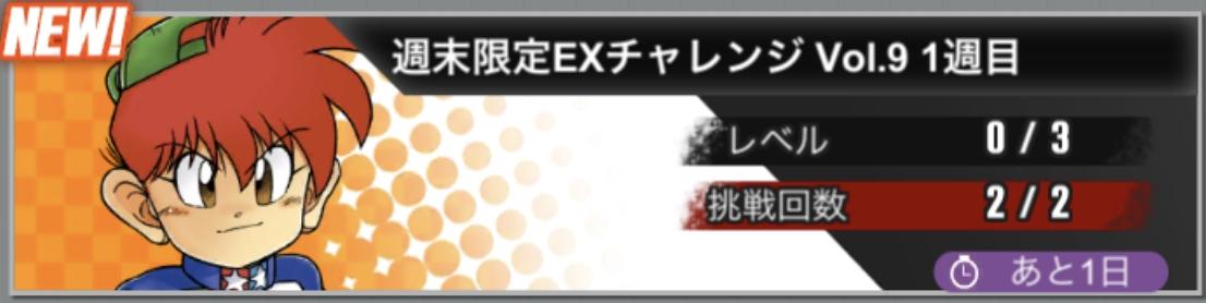 /theme/dengekionline/mini4wd/images/limited/EX_challenge_09/banner01