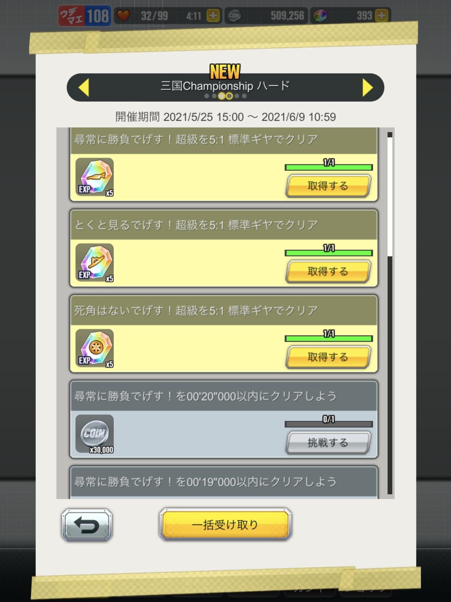 /theme/dengekionline/mini4wd/images/limited/Mikuni_Championship/01