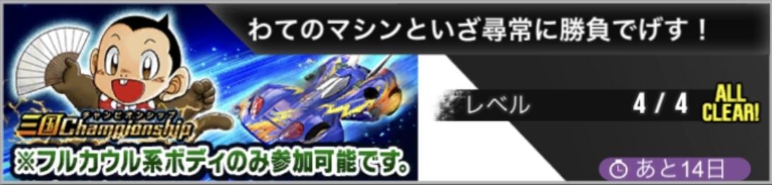 /theme/dengekionline/mini4wd/images/limited/Mikuni_Championship/02