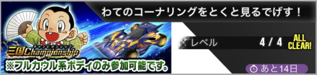 /theme/dengekionline/mini4wd/images/limited/Mikuni_Championship/04