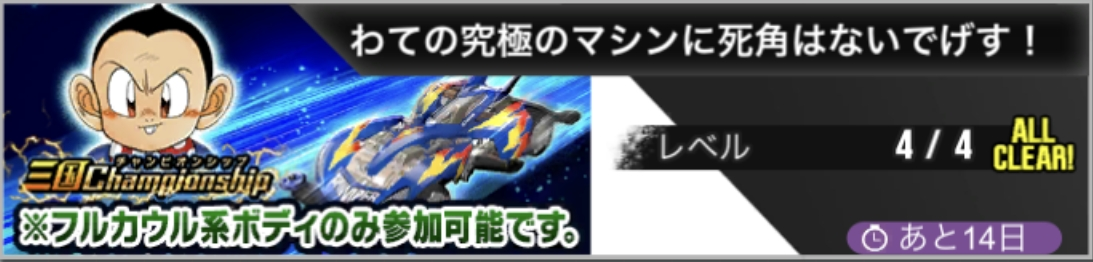 /theme/dengekionline/mini4wd/images/limited/Mikuni_Championship/06