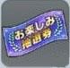 /theme/dengekionline/mini4wd/images/limited/jp_cup/chket