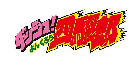 /theme/dengekionline/mini4wd/images/logo/01a