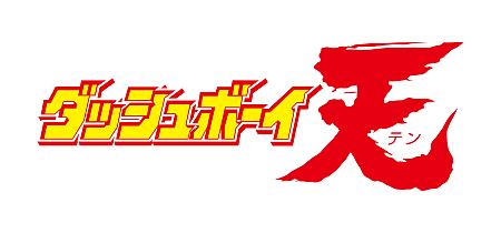 /theme/dengekionline/mini4wd/images/logo/03