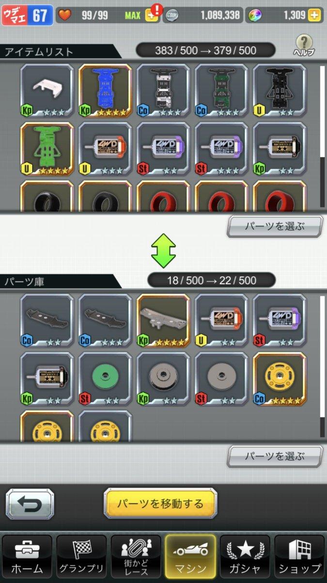 /theme/dengekionline/mini4wd/images/system/pre_02