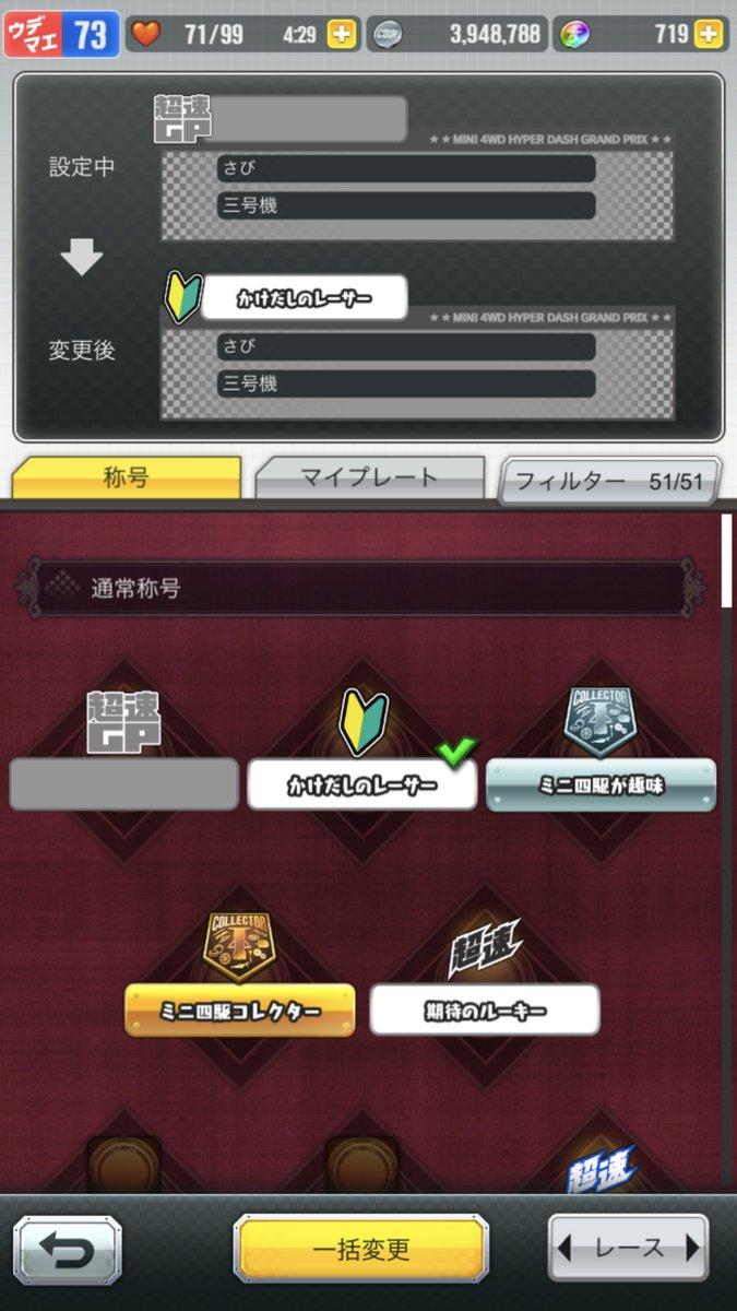 /theme/dengekionline/mini4wd/images/system/syougou_01