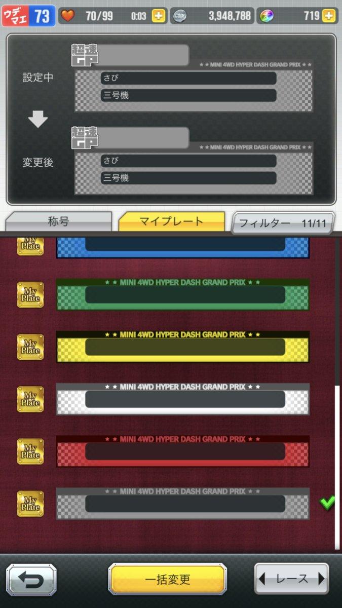 /theme/dengekionline/mini4wd/images/system/syougou_03