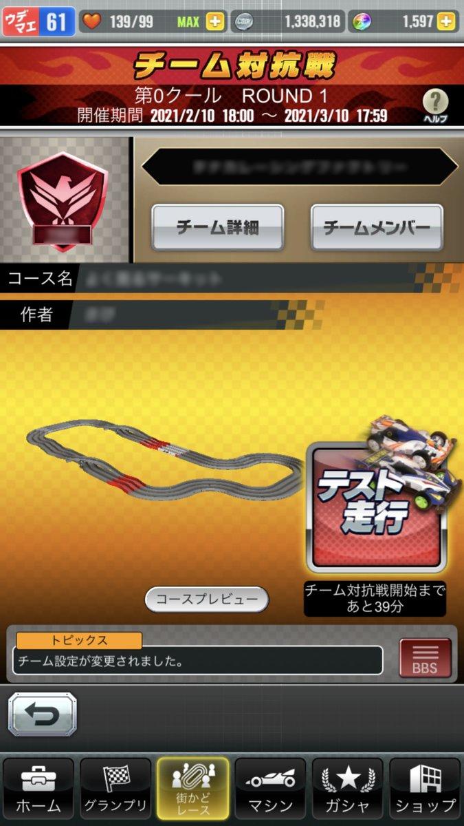 /theme/dengekionline/mini4wd/images/system/taikou_03