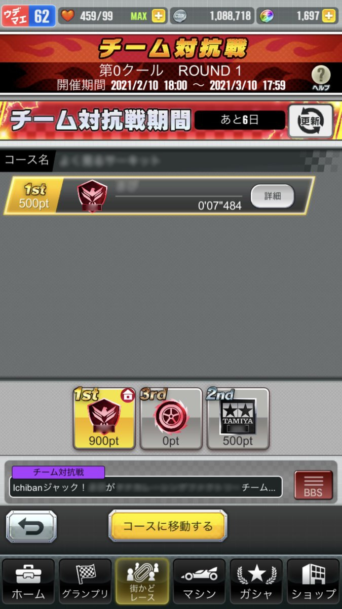 /theme/dengekionline/mini4wd/images/system/taikou_06