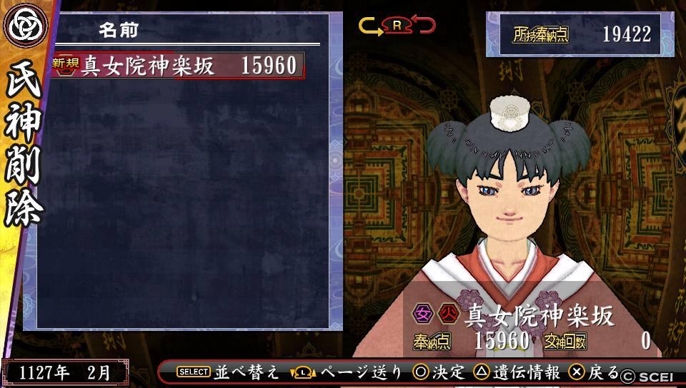 /theme/dengekionline/oreshika2/images/yashiki/ujigami01.jpg