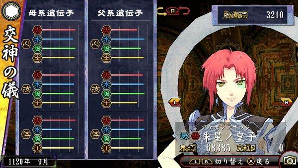 /theme/dengekionline/oreshika2/kamisama/akeboshinoouzi.jpg