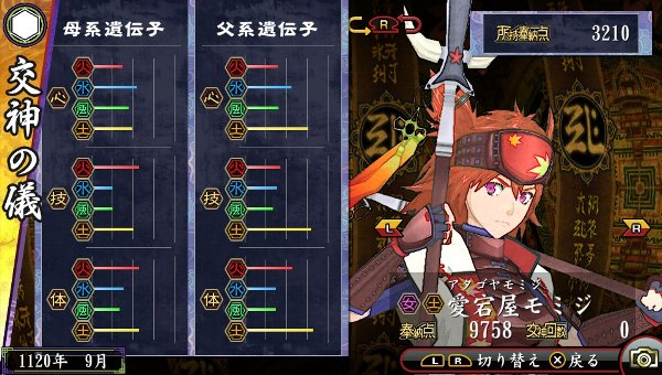 /theme/dengekionline/oreshika2/kamisama/atagoyamomizi.jpg