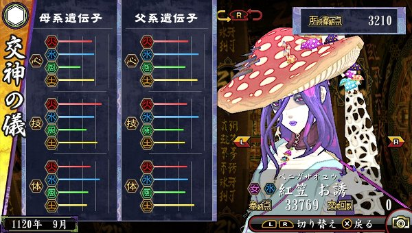 /theme/dengekionline/oreshika2/kamisama/benigasaoyuu.jpg