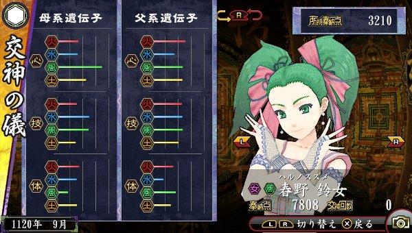 /theme/dengekionline/oreshika2/kamisama/harunosuzume
