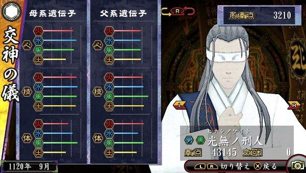 /theme/dengekionline/oreshika2/kamisama/hinashinokeito.jpg