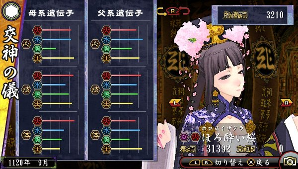 /theme/dengekionline/oreshika2/kamisama/horoyoisakura