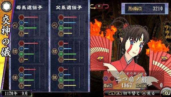 /theme/dengekionline/oreshika2/kamisama/hutatuouginomae.jpg