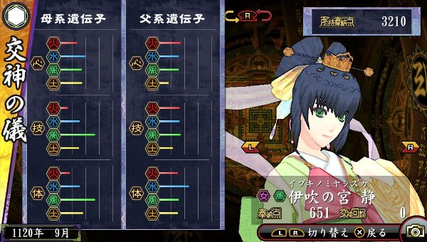 /theme/dengekionline/oreshika2/kamisama/ibukinomiyashizuka.jpg