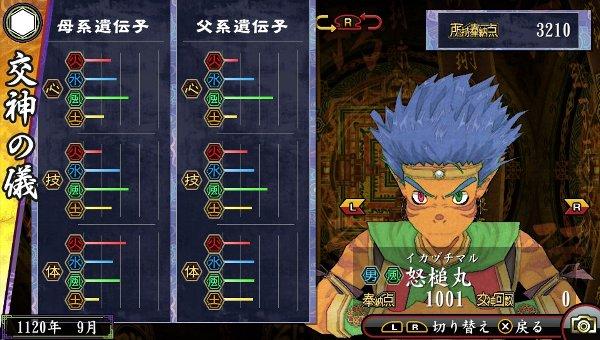 /theme/dengekionline/oreshika2/kamisama/ikazuchimaru.jpg