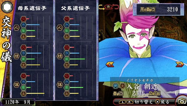 /theme/dengekionline/oreshika2/kamisama/iriyatomochika.jpg