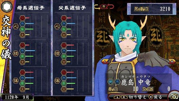 /theme/dengekionline/oreshika2/kamisama/kashimatyuutatu.jpg