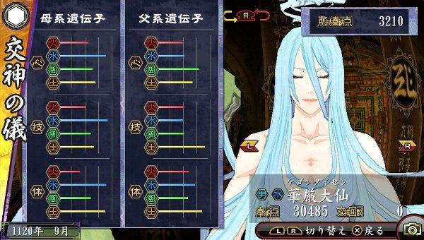 /theme/dengekionline/oreshika2/kamisama/kegonntaisenn.jpg