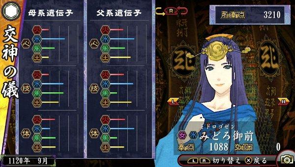 /theme/dengekionline/oreshika2/kamisama/midorogozen.jpg