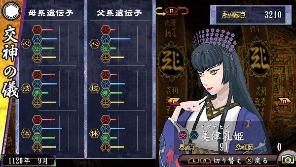 /theme/dengekionline/oreshika2/kamisama/miduchihime