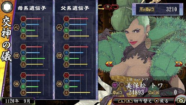 /theme/dengekionline/oreshika2/kamisama/mihomatutowa.jpg