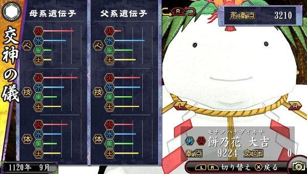 /theme/dengekionline/oreshika2/kamisama/mochinohanadaikichi